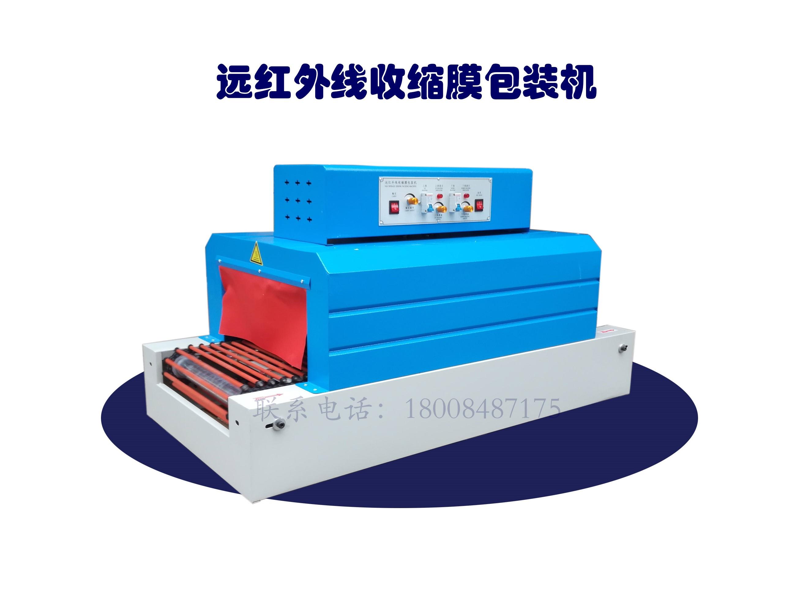 湖南热收缩膜包装机厂家 热收缩膜包装机批发